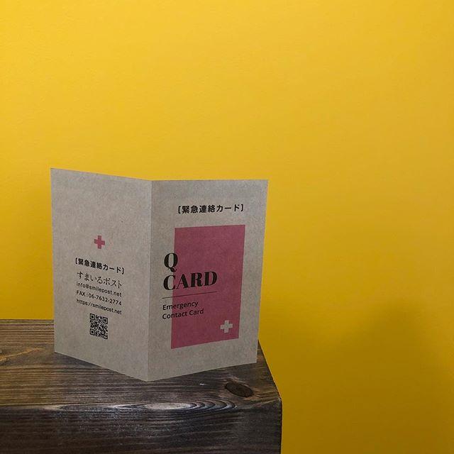 緊急連絡カードの作成をお手伝いさせていただきました。クラフト紙の二つ折り(^^)こんなにお洒落な緊急連絡カード見たことないですね♡@smilepost.message さんからのご依頼です!#二つ折り #緊急連絡カード #クラフト紙 #カード #ショップカード