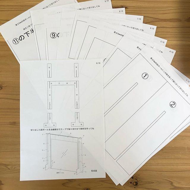 【どこでもバリアー・FREE】ホームページではおうちの段ボールでどこでもバリアーを作れる型紙を無料公開しています自粛生活で溜まった段ボール(5㎜厚)を使って作ることができます。型紙はA4サイズに出力して使ってくださいね!#どこでもバリアー #飛沫感染対策 #段ボール製 #飛沫感染対策透明カーテン #卓上パーテーション