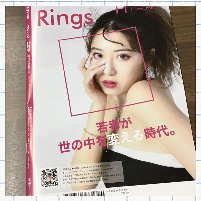 カラオケ伝言板11月号インフルエンサーコレクションRings( @rings.official____ )とコラボ第3弾です(^^)ご購入希望の方は、 @e__factory のプロフィールに販売サイトURL掲載しています🛒.what is Rings...??世界中のインフルエンサーによる「発信力で企業の商品PRを支援するプロジェクト」インフルエンサーが各企業の商品PRを行い、トップオブインフルエンサーを決定するイベントです。2021年4月10・11日に #オチアリーナ にて開催予定。出場インフルエンサー、協賛企業募集中です!詳細は @rings.official____ まで.#カラオケ伝言板 #カラオケ情報誌 #イーファクトリー #influencercollectionrings #rings #インコレリングス #インコレ #インフルエンサー #model #dancer #モデル #歌手 #芸人 #ダンサー #アンバサダー #公式アンバサダー #広告 #広告モデル #prモデル #被写体 #撮影モデル #YouTube#YouTuber#動画編集#動画好きな人と繋がりたい #オーディション #コンテスト #audition #令和